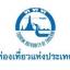 เก็งแนวข้อสอบ ผู้ตรวจสอบภายใน การท่องเที่ยวแห่งประเทศไทย ททท. thumbnail 1