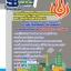 รวมแนวข้อสอบ นายช่างเทคนิค (ช่างยนต์) กรมพัฒนาพลังงานทดแทนและอนุรักษ์พลังงาน thumbnail 1