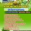สรุปแนวข้อสอบ นักวิชาการเกษตร กรมวิชาการเกษตร thumbnail 1
