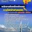 แนวข้อสอบ พนักงานขับเครื่องจักรกล การไฟฟ้าฝ่ายผลิตแห่งประเทศไทย thumbnail 1