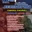 <<เกร็ง>> แนวข้อสอบ ช่างสรรพวุธ (ด้านช่างไฟฟ้า) สำนักงานปลัดกระทรวงกลาโหม thumbnail 1