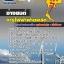 แนวข้อสอบ ช่างยนต์ การไฟฟ้าฝ่ายผลิตแห่งประเทศไทย thumbnail 1