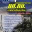 รวมแนวข้อสอบ นายทหารสัญญาบัตร กรมยุทธศึกษาทหารบก (ยศ.ทบ.) thumbnail 1