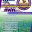 รวมแนวข้อสอบ พนักงานช่างโทรคมนาคม-อิเล็กทรอนิกส์ กฟภ thumbnail 1