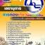 เก็งแนวข้อสอบ เลขานุการ การท่องเที่ยวแห่งประเทศไทย ททท. thumbnail 1