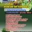 สรุปแนวข้อสอบ เจ้าพนักงานการเกษตร กรมวิชาการเกษตร thumbnail 1