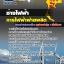 แนวข้อสอบ พนักงานช่างไฟฟ้า การไฟฟ้าฝ่ายผลิตแห่งประเทศไทย thumbnail 1