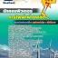 แนวข้อสอบ นักคอมพิวเตอร์ การไฟฟ้าฝ่ายผลิตแห่งประเทศไทย thumbnail 1