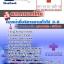 รวมแนวข้อสอบ เจ้าหน้าที่บริหารงานทั่วไป 3-5 สภากาชาดไทย thumbnail 1