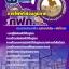 [[Update]]แนวข้อสอบ การไฟฟ้าส่วนภูมิภาค กฟภ. thumbnail 1