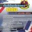 สรุปแนวข้อสอบ เจ้าหน้าที่การต่างประเทศ ปปช thumbnail 1
