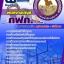รวมแนวข้อสอบ พนักงานบัญชี กฟภ.การไฟฟ้าส่วนภูมิภาค thumbnail 1