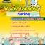 สรุปแนวข้อสอบ สถาบันพละศึกษา (ภาษาไทย) thumbnail 1