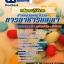 เก็งแนวข้อสอบ เภสัชกรปฏิบัติการ สำนักงานคณะกรรมการอาหารและยา อ.ย. thumbnail 1