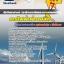 แนวข้อสอบ นักวิทยาศาสตร์(อาชีวอนามัยและความปลอดภัย) การไฟฟ้าฝ่ายผลิตแห่งประเทศไทย thumbnail 1