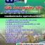 โหลดแนวข้อสอบ นิติกร ท่าอากาศยานไทย (AOT) thumbnail 1