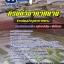รวมแนวข้อสอบ ช่างซ่อมบำรุงอากาศยาน กรมท่าอากาศยาน thumbnail 1