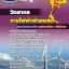 แนวข้อสอบ วิทยากร การไฟฟ้าฝ่ายผลิตแห่งประเทศไทย thumbnail 1