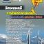 แนวข้อสอบ วิศวกรเคมี การไฟฟ้าฝ่ายผลิตแห่งประเทศไทย thumbnail 1