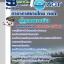 โหลดแนวข้อสอบ ผู้ดูแลสนามบิน ท่าอากาศยานไทย AOT thumbnail 1