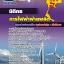 แนวข้อสอบ นิติกร การไฟฟ้าฝ่ายผลิตแห่งประเทศไทย thumbnail 1