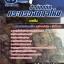 {{ติวสอบ}} แนวข้อสอบ พลขับ สำนักงานปลัดกระทรวงกลาโหม thumbnail 1