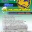 สรุปแนวข้อสอบ ตำแหน่งนิติกร สำนักงานปลัดกระทรวงมหาดไทย (สป.มท) thumbnail 1