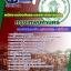 รวมแนวข้อสอบ พนักงานป้องกันและบรรเทาสาธารณภัย กรุงเทพมหานคร thumbnail 1