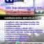 แนวข้อสอบ เจ้าหน้าที่ระบบบริหารความปลอดภัย หรือวิศวกร (ระบบบริหารความปลอดภัย) วิทยุการบินแห่งประเทศไทย thumbnail 1