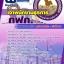 สรุปแนวข้อสอบ เจ้าพนักงานธุรการ การไฟฟ้าส่วนภูมิภาค thumbnail 1