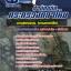 <<สรุป>> แนวข้อสอบ ช่างสรรพวุธ (ด้านช่างกลึง) สำนักงานปลัดกระทรวงกลาโหม thumbnail 1