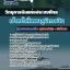 แนวข้อสอบ เจ้าหน้าที่แผนภูมิการบิน วิทยุการบินแห่งประเทศไทยจำกัด thumbnail 1