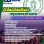เก็งแนวข้อสอบ นักโสตทัศนศึกษา กรุงเทพมหานคร thumbnail 1