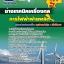 แนวข้อสอบ ช่างเทคนิคเครื่องกล การไฟฟ้าฝ่ายผลิตแห่งประเทศไทย thumbnail 1