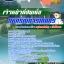 สรุปแนวข้อสอบ เจ้าหน้าที่สินเชื่อ สหกรณ์การเกษตร thumbnail 1