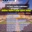 สรุปแนวข้อสอบ นักวิเคราะห์นโยบายและแผน มหาวิทยาลัยราชภัฏ thumbnail 1