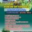 สรุปแนวข้อสอบ เจ้าหน้าที่บริหารทั่วไป กรมวิชาการเกษตร thumbnail 1