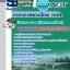 สรุปแนวข้อสอบ วิศวกร 3-4 (วิศวกรรมโยธา) บริษัทการท่าอากาศยานไทย ทอท AOT thumbnail 1