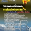 แนวข้อสอบ วิศวกรเครื่องกล การไฟฟ้าฝ่ายผลิตแห่งประเทศไทย thumbnail 1