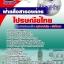 [[สรุป]]แนวข้อสอบ ฝ่ายสื่อสารองค์กร บริษัทไปรษณีย์ไทย จำกัด thumbnail 1