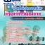 สรุปแนวข้อสอบ เจ้าหน้าที่บริหารงานทั่วไป กรมกิจการผู้สูงอายุ(ผส.) thumbnail 1