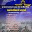 รวมแนวข้อสอบ นายทหารกิจการและประชาสัมพันธ์ กองทัพอากาศ thumbnail 1