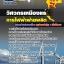 แนวข้อสอบ วิศวกรเหมืองแร่ การไฟฟ้าฝ่ายผลิตแห่งประเทศไทย thumbnail 1