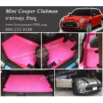 ยางปูพื้นรถยนต์ Mini Cooper Clubman ลายกระดุม สีชมพู