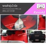 พรมดักฝุ่น Toyota Revo4D ไวนิลสีแดง