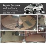 พรมรถยนต์ Toyota Fortuner All New ไวนิลสีน้ำตาล