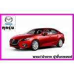 พรมปูพื้นรถยนต์ Mazda