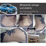 พรมปูพื้นรถยนต์ Mitsubishi attrage ไวนิลสีครีม