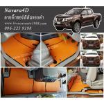 ยางปูพื้นรถยนต์ Nissan Navara 4D ลายจิ๊กซอร์สีส้มขอบดำ