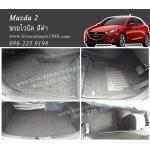 พรมปูพื้นรถยนต์ Mazda 3 ไวนิล สีดำ